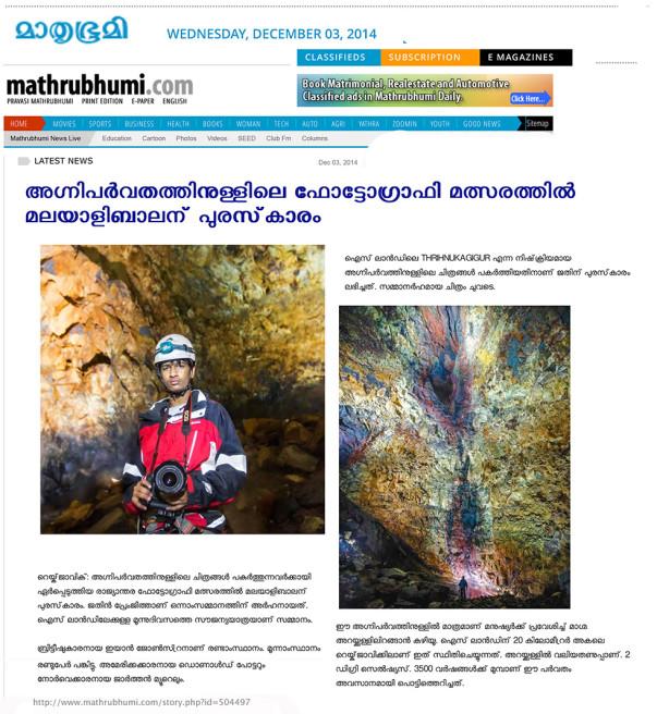 Mathrubhumi Article