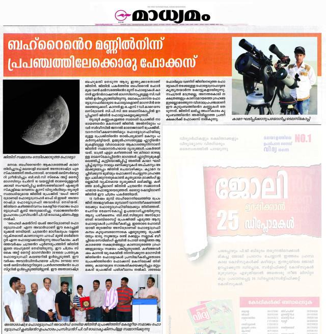 Madhyamam News, INDIA