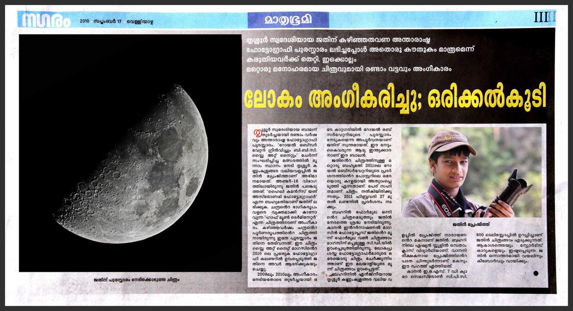 Mathrubhumi News, INDIA