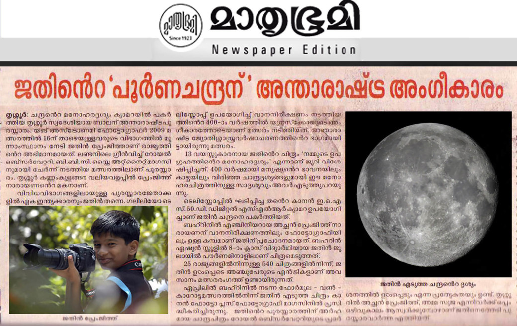 Mathrubhumi Cover News, Young Astronomy Photographer award