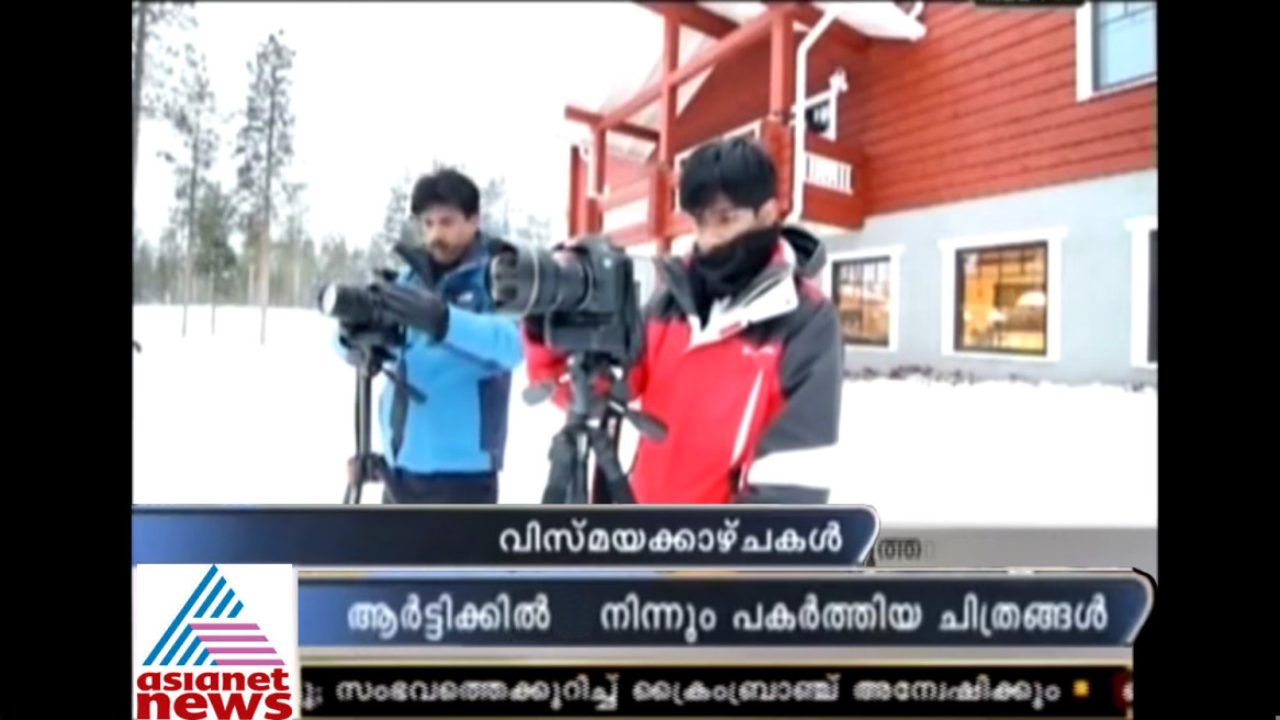 ASianet News, Northern Light Photographs from the Arctic