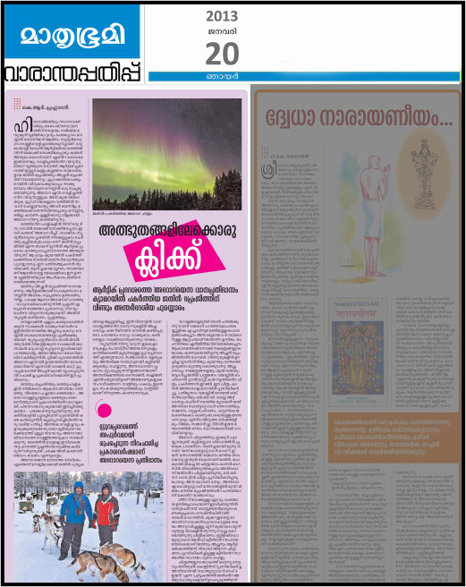 Mathrubhumi Sunday Supplement, India – Aurora Borealis